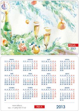 Карманный календарь РЕК.А 2013 год