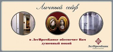 Листовка ЛегПромБанк