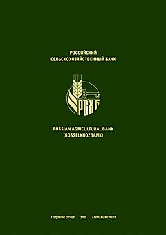 Годовой отчет Российский Сельскохозяйственный Банк