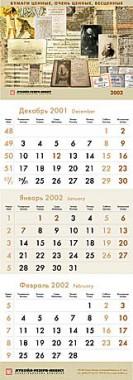Квартальный календарь ЛУКОЙЛ-резерв-инвест