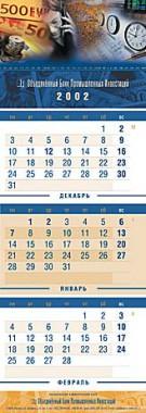 Квартальный календарь Объединенный Банк Промышленных Инвестиций