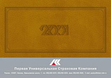 Календарь-домик Первая Универсальная Страховая Компания