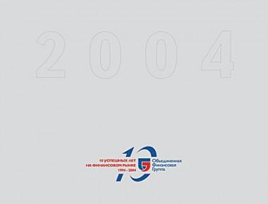 Календарь-домик Объединенная Финансовая Группа