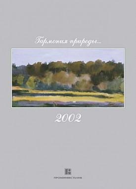 Настенный календарь ПРОМИНВЕСТБАНК