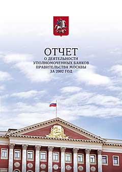 Годовой отчет Межбанковский Финансовый Дом