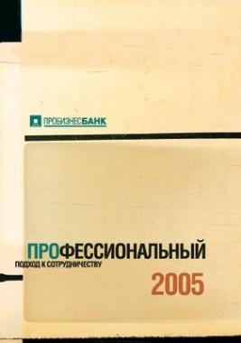 Календарь Пробизнесбанк