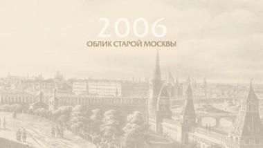 Календарь домик Новинкомбанк