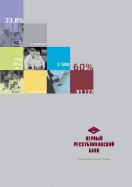 Годовой отчет ПРБ