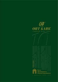 Годовой отчет ОПТ Банк