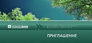 Приглашение Пробизнесбанк