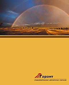 Рекламный проспект СДК «ГАРАНТ»