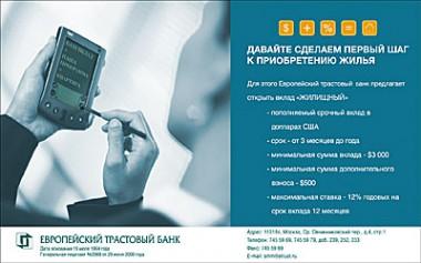 Имиджевый макет АКБ «ЕВРОТРАСТ»