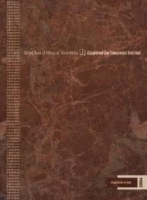 Годовой отчет 2004 ОБПИ