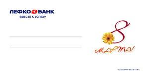 Конверт «8 марта» Лефко Банк