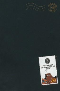 Годовой отчет 2004 РОСПРОМБАНК