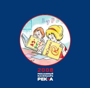 Рекламный календарь №8