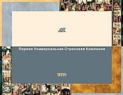 Рекламный проспект Первая Универсальная Страховая Компания