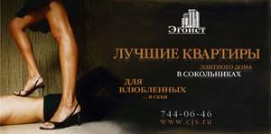 Центржилстрой Сокольники