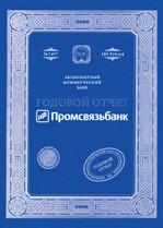 Годовой отчет Промсвязьбанк