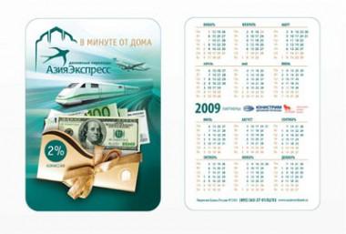 Квартальный календарь. Азия-Экспресс