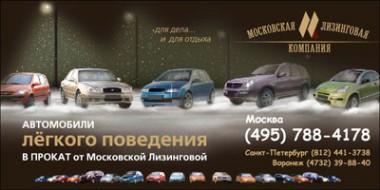 Московская Лизинговая Компания