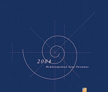 Календарь-домик Международный Банк Развития