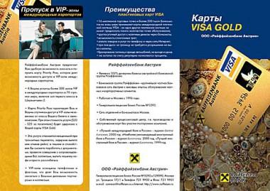 Буклет Райффайзенбанк