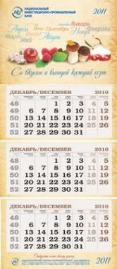 Квартальный календарь. Нацинвестпромбанк