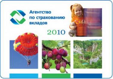 Карманный календарь. АСВ