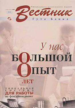 Вестник ГУТА БАНКА