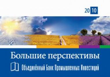 Карманный календарь. ОБПИ