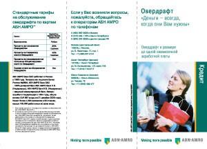 Буклет. АБН АМРО Банк