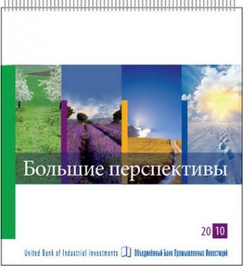 Календарь. ОБПИ