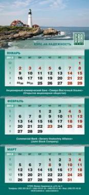 Квартальный календарь. СВА-Банк