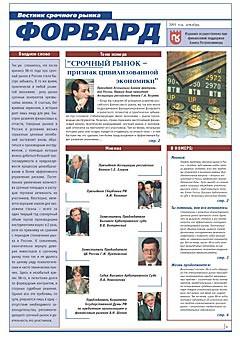 Межбанковский Финансовый Дом