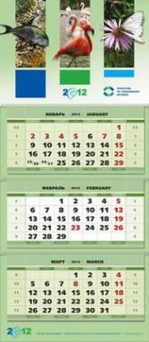 Квартальный календарь. АСВ