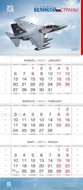 Календарь Новикомбанк