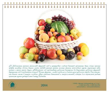 Календарь Азия-Инвест Банк