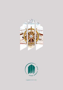 Годовой отчет Азия-Инвест Банк 2011 год