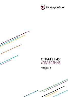 Годовой отчет Интерпромбанк за 2015 год