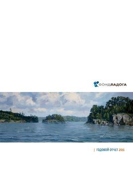 Годовой отчет Фонд Ладога 2011 год