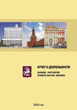 Годовой отчет МФД 2012 год