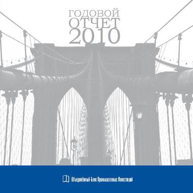 Годовой отчет ОБПИ 2010 год