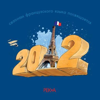 Календарь РЕК.А 2012 год